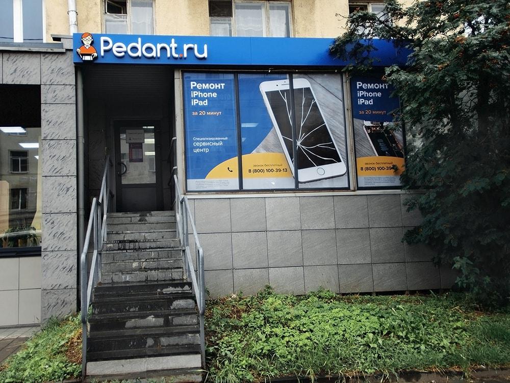 ремонт айфона 4 петрозаводск